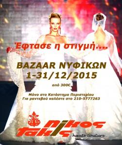 BAZAAR ATHINAS 2015 copy