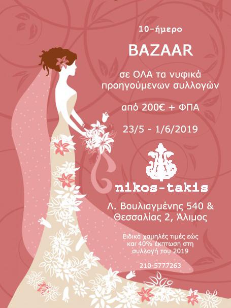 GRAPHIC WEDDING DRESS copy